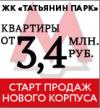 ЖК «Татьянин Парк», 100 метров от метро Говорово
